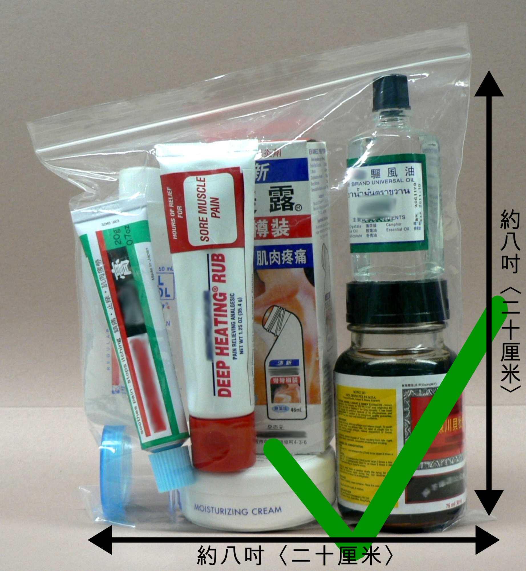 民航處 新的手提行李保安規定